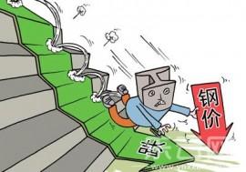 steel price decrease